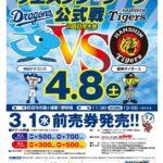 ウエスタンリーグ公式戦in四日市大会 4/8(土)ドラゴンズvsタイガース