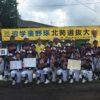 平成29年度 北勢選抜学童野球大会