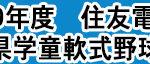 平成29年度 住友電装杯 第9回三重県学童軟式野球交流大会(2日目)の結果をUPしました。