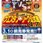 4月7日(土)ウエスタンリーグ公式戦 中日vs阪神 前売券販売中!!