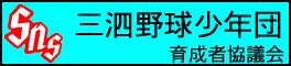 sanshi_banner264-60