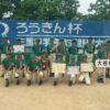 平成28年度 三泗野球少年団夏季大会(ケンコー杯兼ろうきん杯予選)