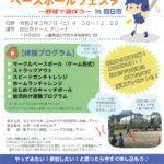【延期】第1回ベースボールフェスタ in 四日市